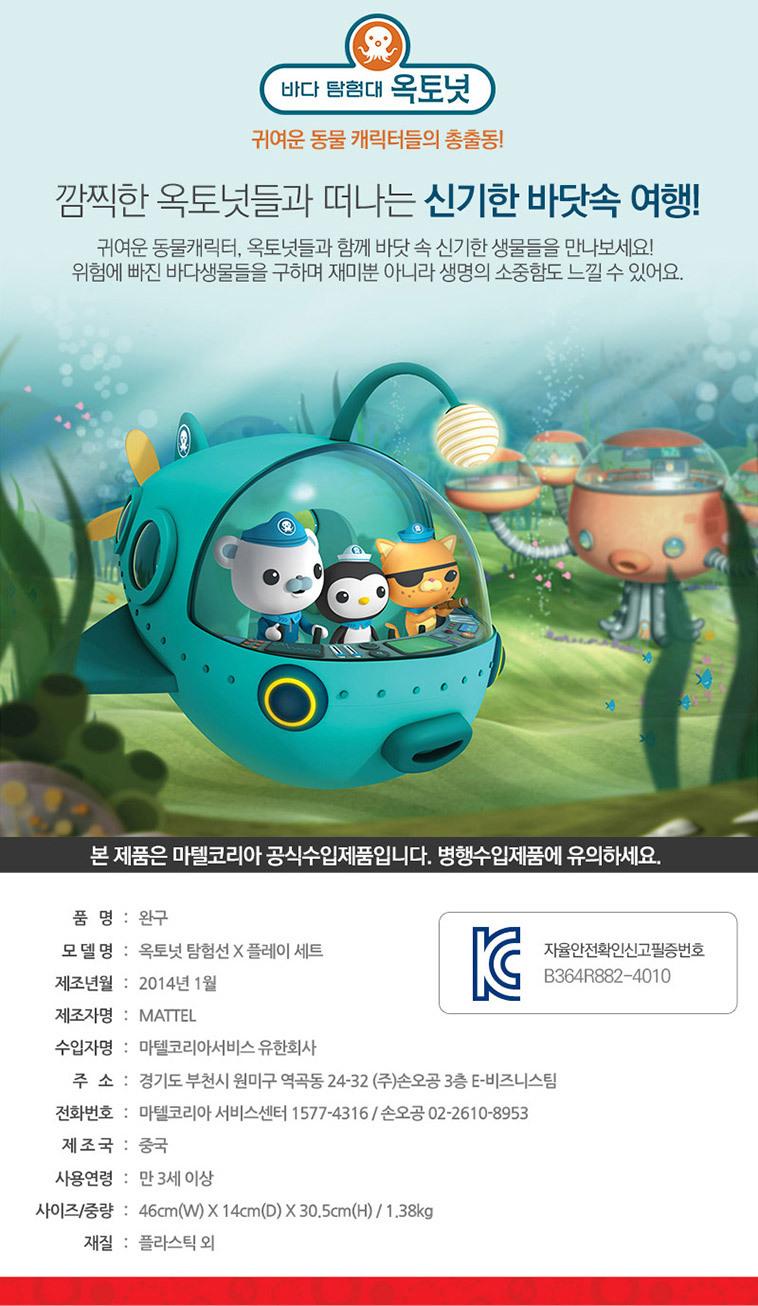 [스타쿠폰] 바다탐험대 옥토넛 완구 - 상세정보