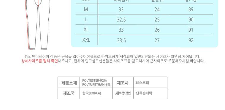 [데스포티] 사계절 기능성스포츠웨어 - 상세정보