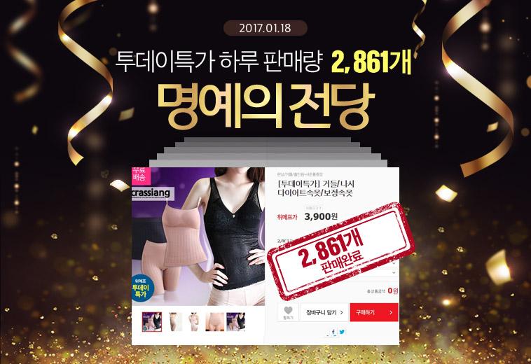 [명예의전당] 다이어트보정속옷 균일 - 상세정보