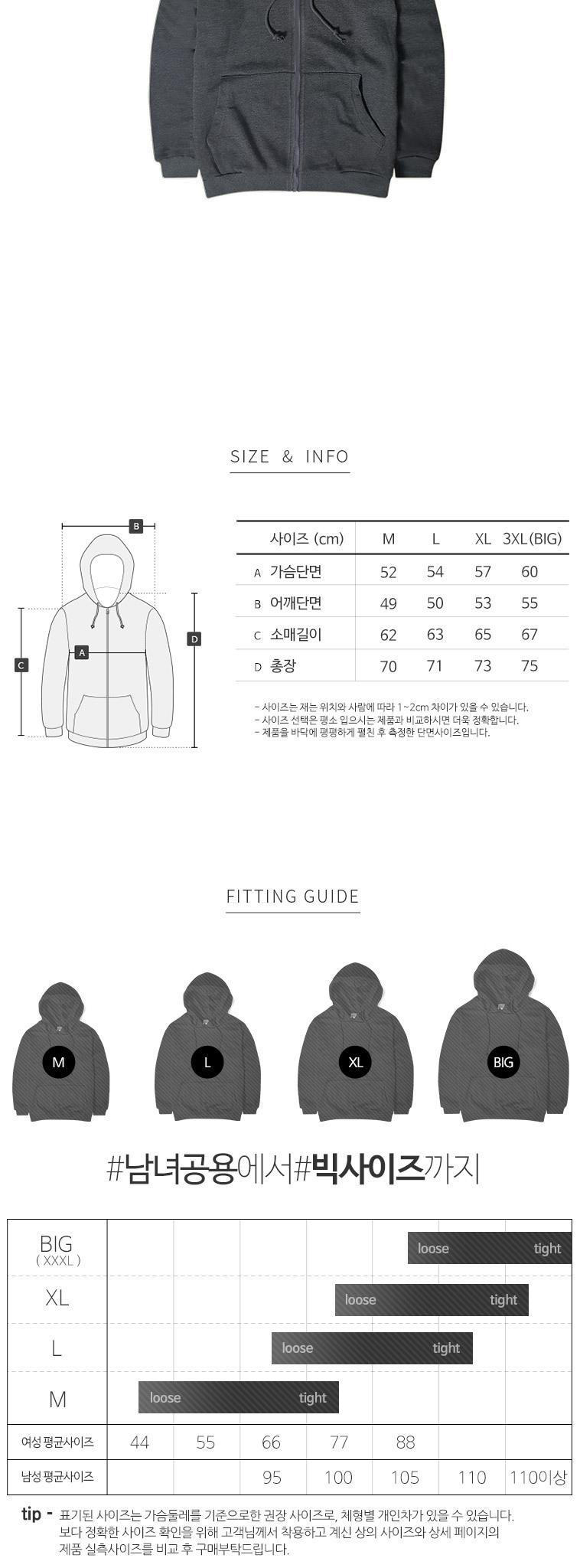 [명예의전당] 남녀 기모 후드집업 - 상세정보