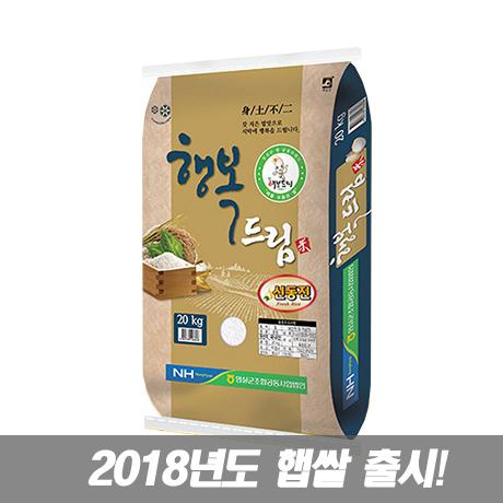 2018년 농협 행복드림 신동진 쌀10kg