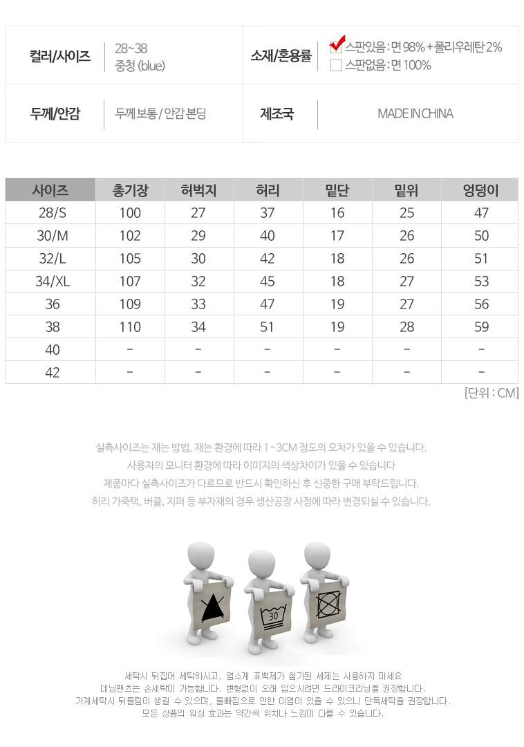 [무료배송] 핵쫀쫀 남자청바지/팬츠 - 상세정보