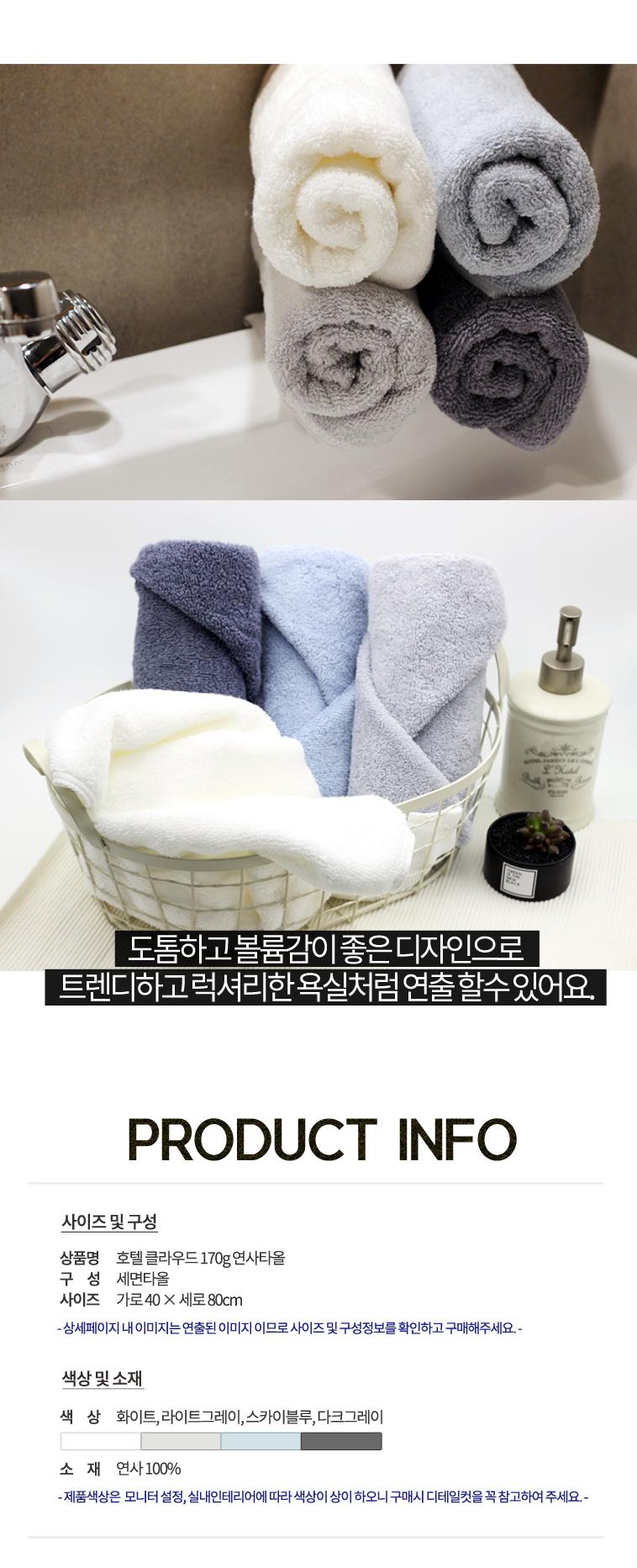 [명예의전당] 170g호텔수건타올 10장 - 상세정보