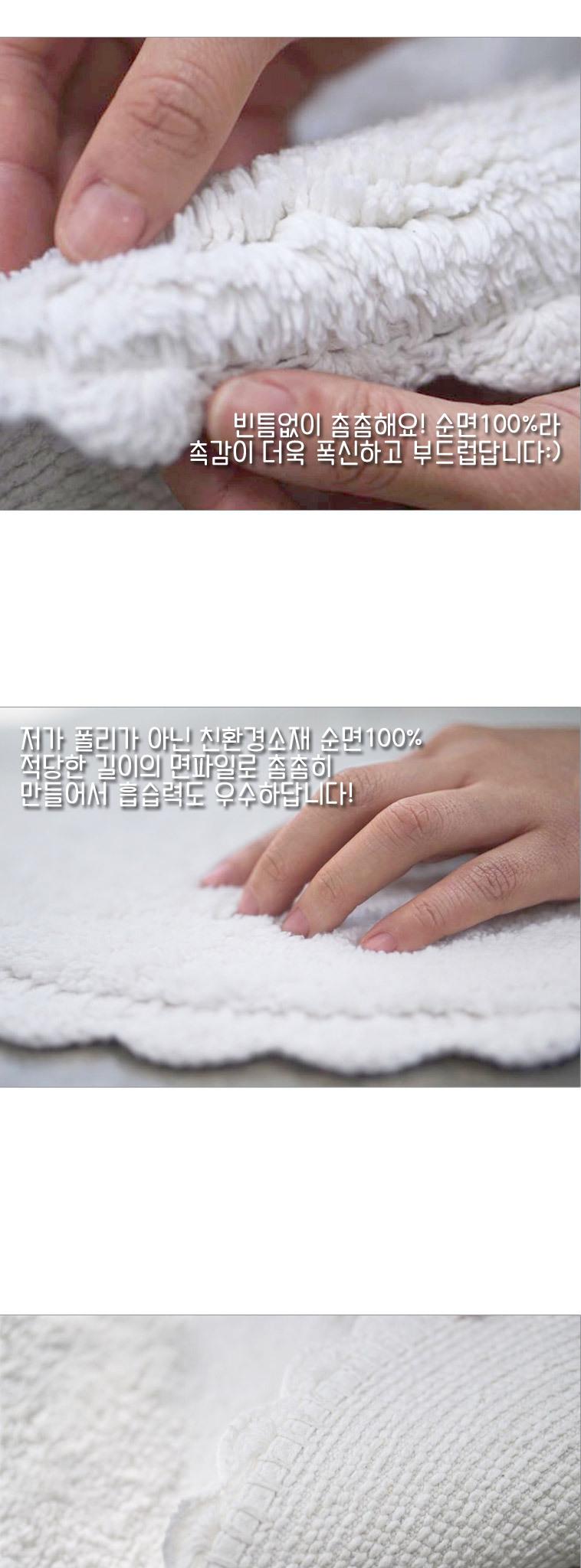 [명예의전당] 순면 롱파일 발매트 - 상세정보