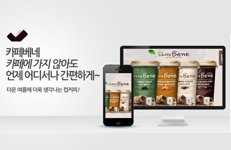 [명예의전당] 카페베네 10컵+10컵 - 상세정보