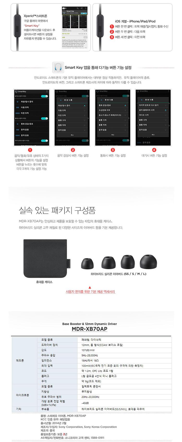 [소니]MDR-XB70AP 이어폰 - 상세정보
