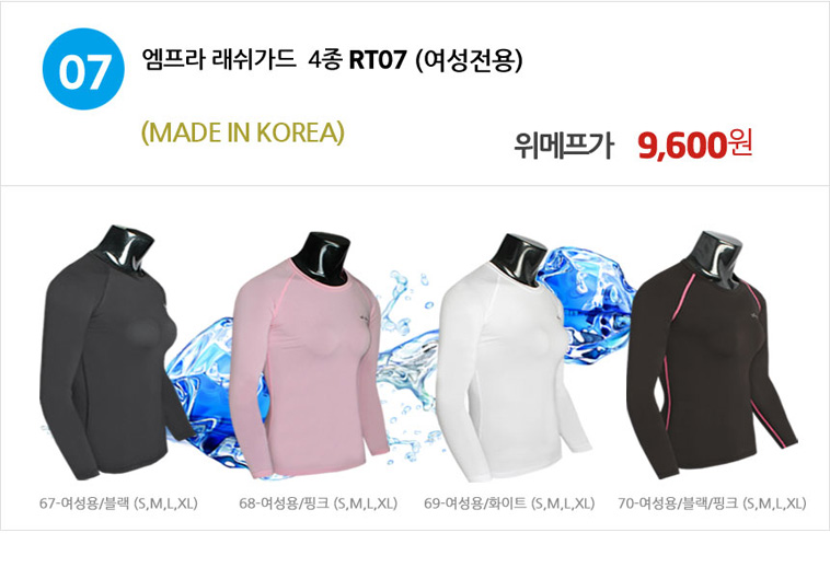 엠프라 냉감티/래쉬가드/워터레깅스 - 상세정보