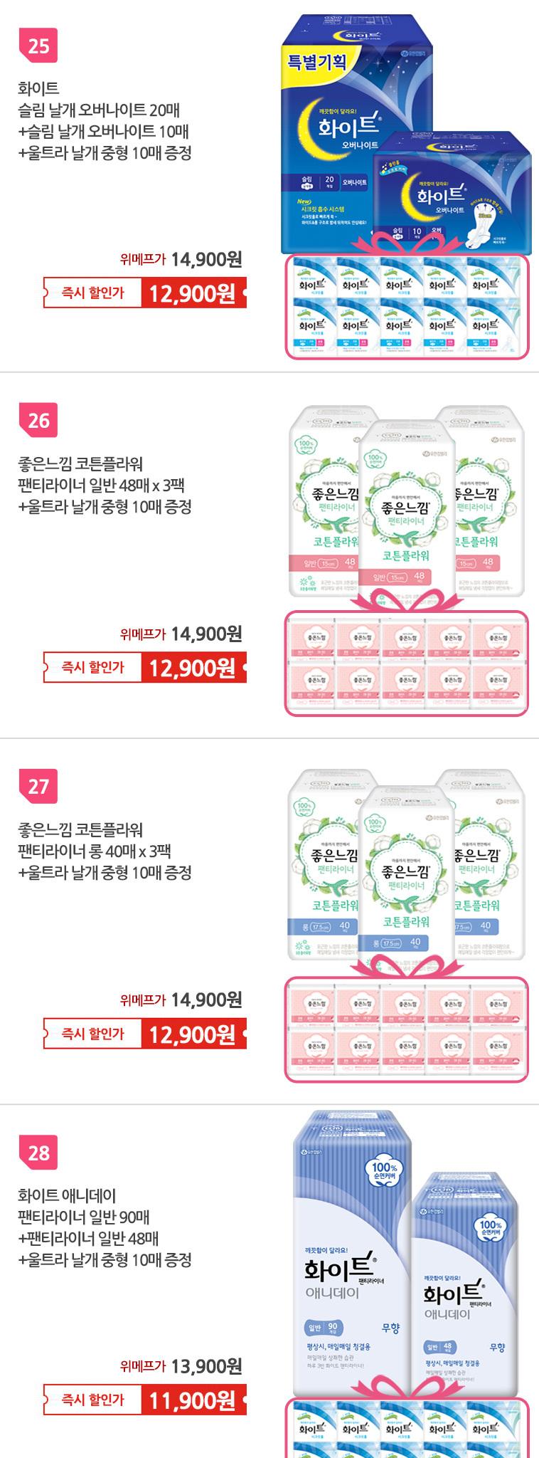 [스타쿠폰] 좋은느낌 생리대 총134매 - 상세정보