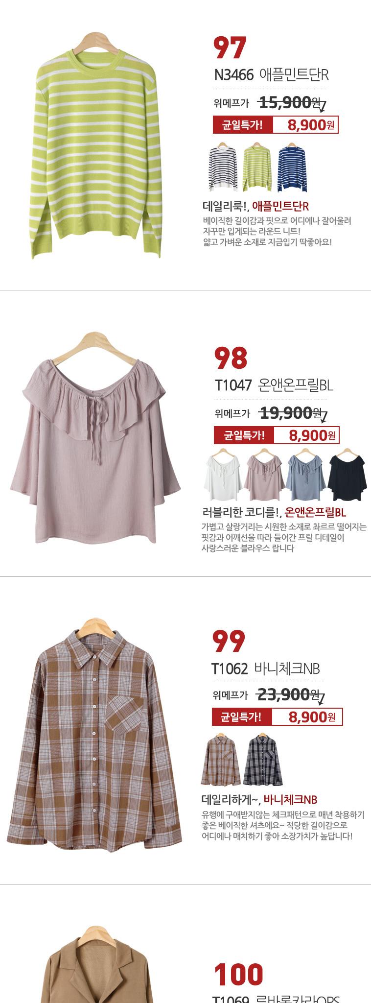2b12ae148cd ... 투데이특가] 앤썸 니트/가디건/셔츠 - 상세정보 ...