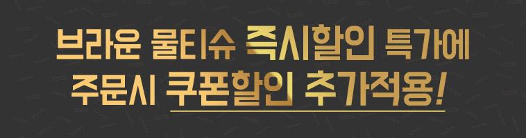 [스타쿠폰] 브라운아기물티슈+에코백 - 상세정보