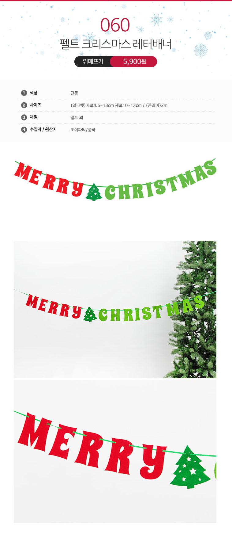[인기상품] 크리스마스소품&트리장식 - 상세정보