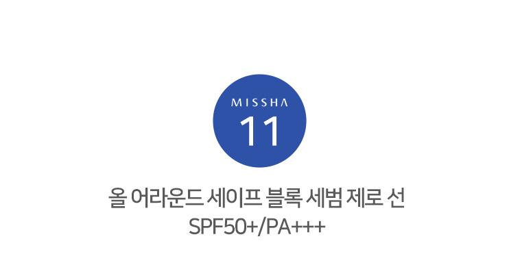 [무료배송] 미샤 베스트 선케어 1+1  - 상세정보