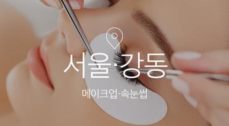 [기획전] 인천 속눈썹