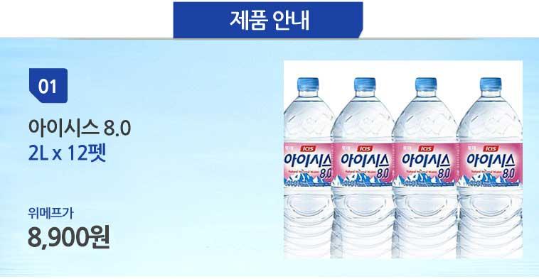 롯데칠성 아이시스 8.0 생수 2L 12병 - 상세정보