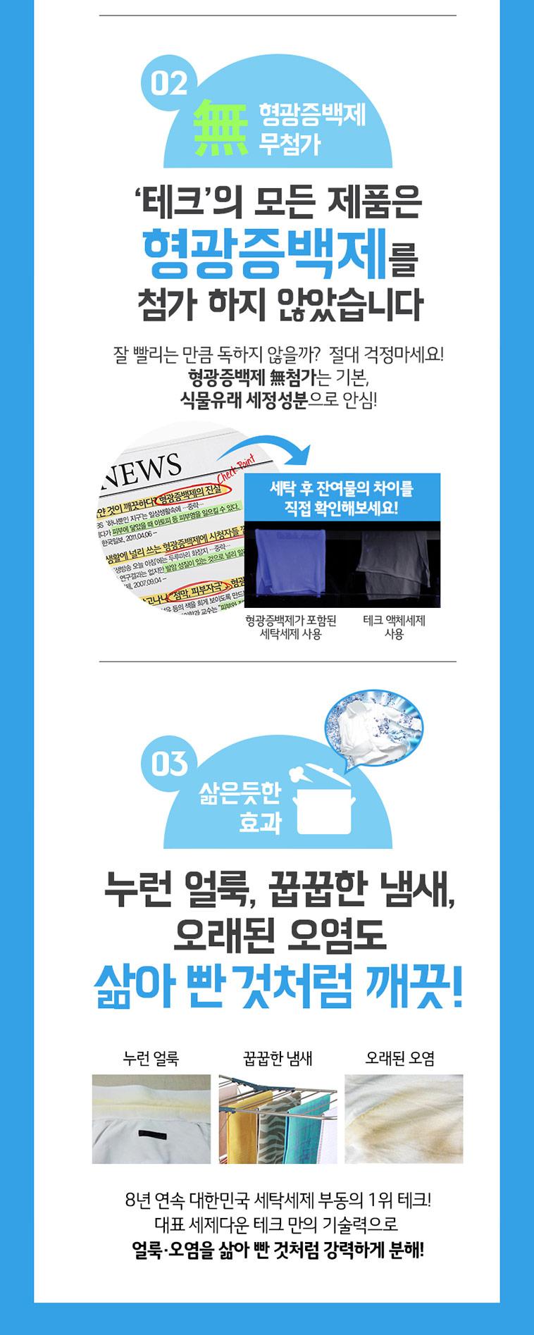 [스타쿠폰] 테크 액체 세탁세제 3L - 상세정보