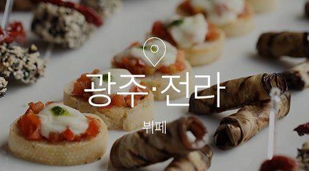 [기획전] 광주전라 뷔페