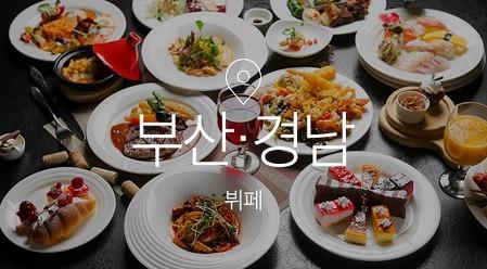 [기획전] 부산경남뷔페