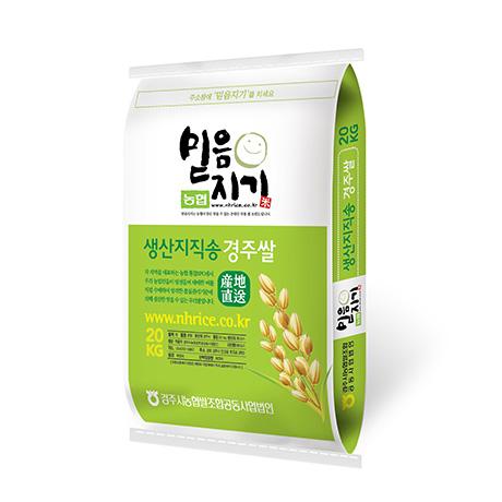 햅쌀 믿음지기 경주쌀 20kg
