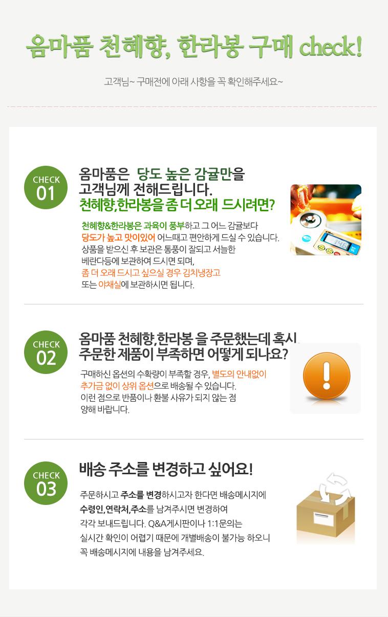 꿀당도 옴마품 한라봉10kg 천혜향 - 상세정보