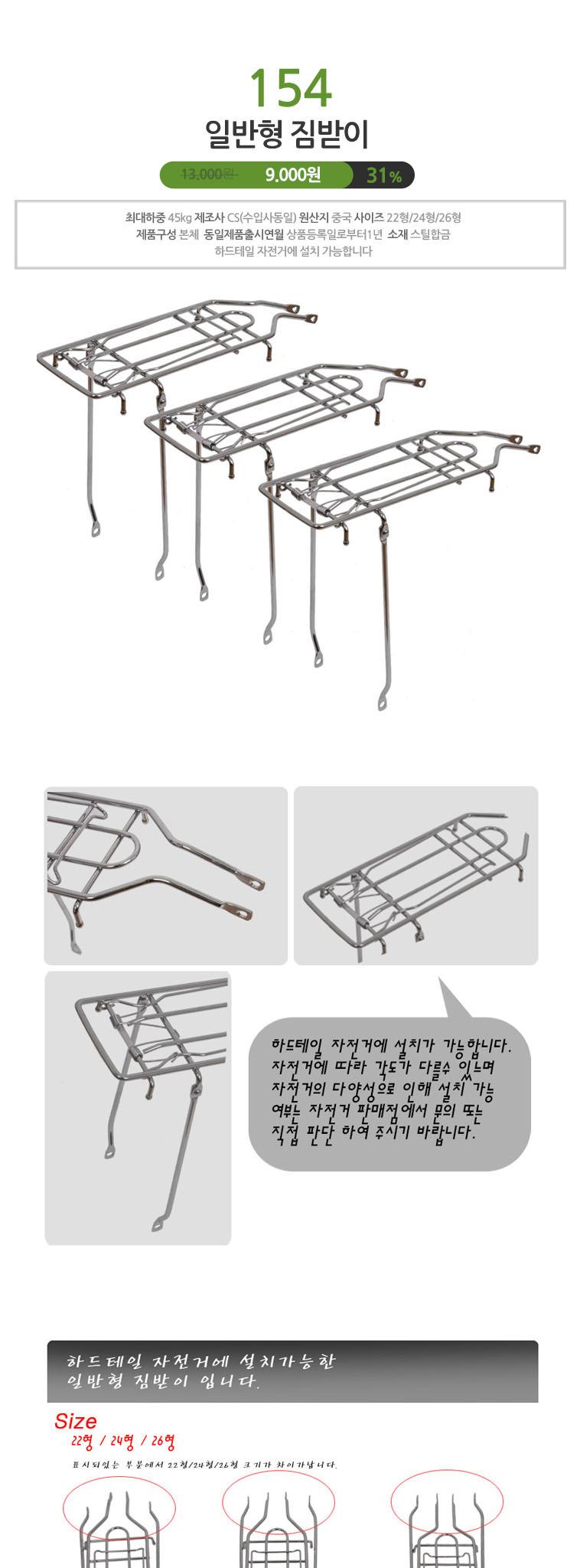 자전거용품 입문자용192종! - 상세정보