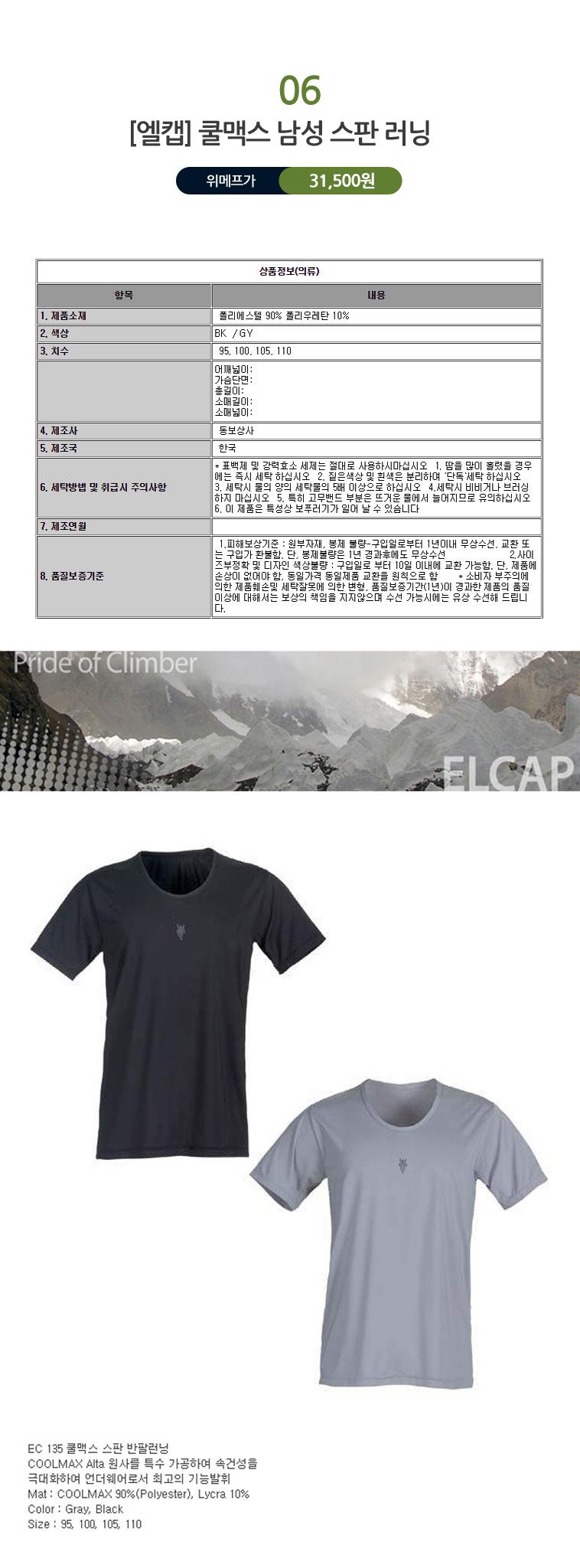 113bc478070 ... 무료배송] 스포츠 쿨맥스 속옷 모음 - 상세정보 ...