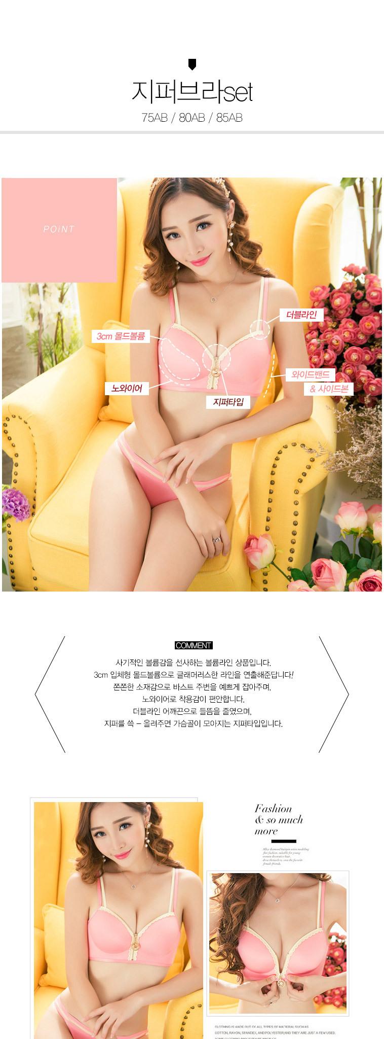 [마이컬러] 핑크 사기브라/팬티 - 상세정보