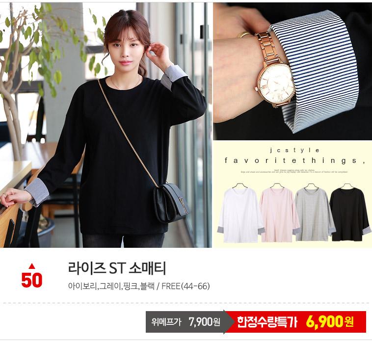 [무료배송] JC스타일 신상 롱티셔츠 - 상세정보