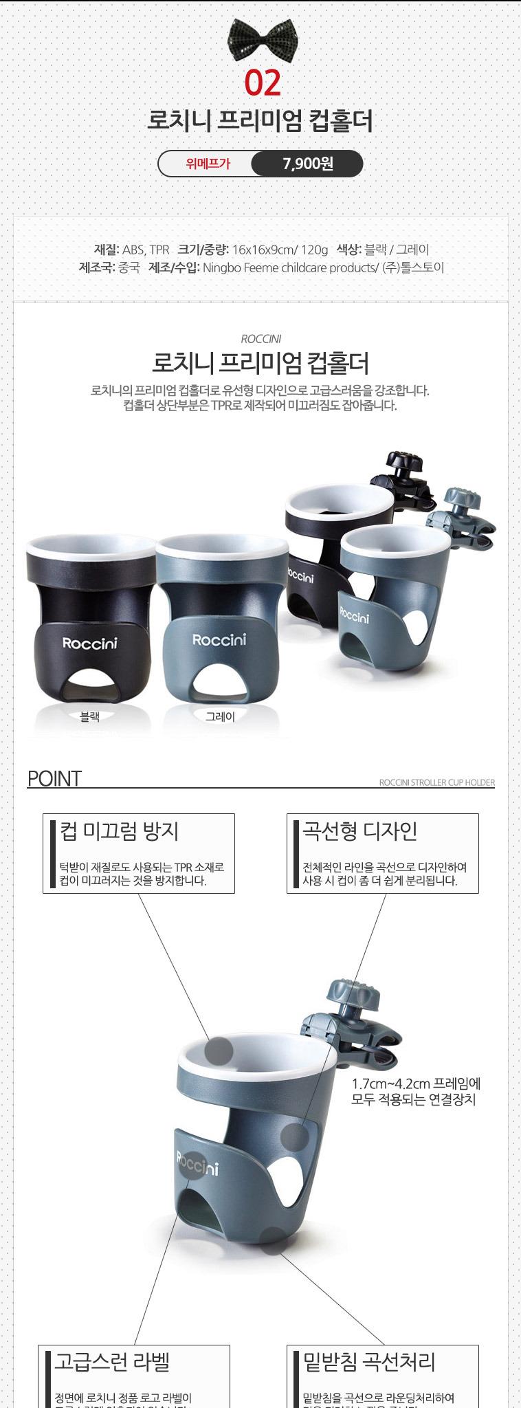 유모차걸이/정리용품 모음전 특가♡ - 상세정보