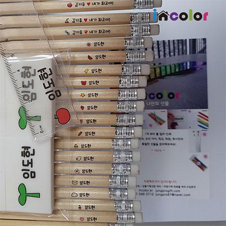 네임 연필 지우개 자 색연필 샤프