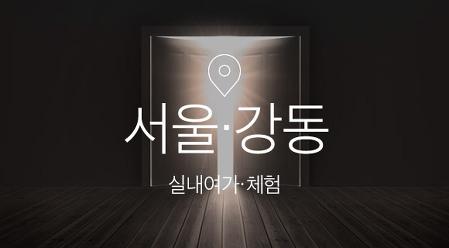 [기획전] 인천 실내여가