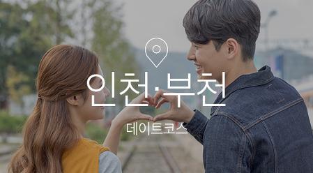 [기획전] 인천 데이트코스