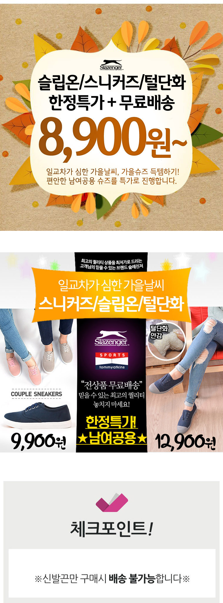 [무료배송] 스니커즈/슬립온/털단화 - 상세정보