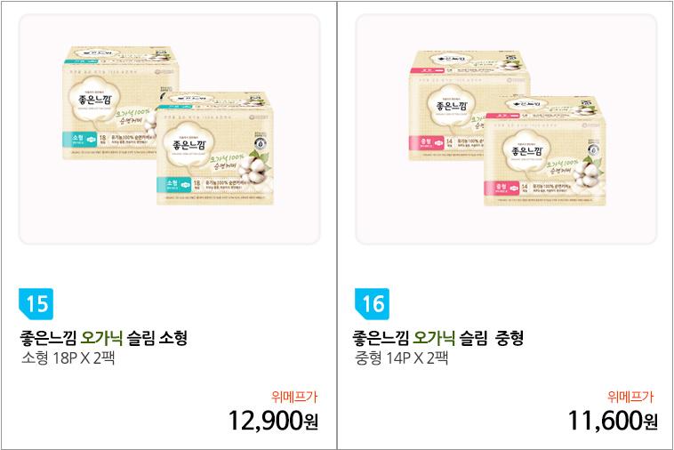 좋은느낌 생리대 팬티라이너 3팩 - 상세정보