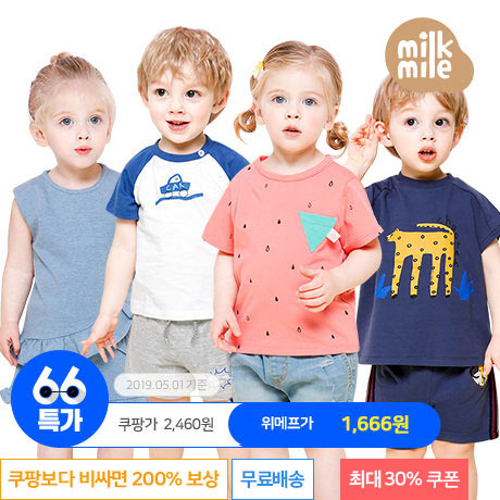 [66특가] 밀크마일 여름완전정복