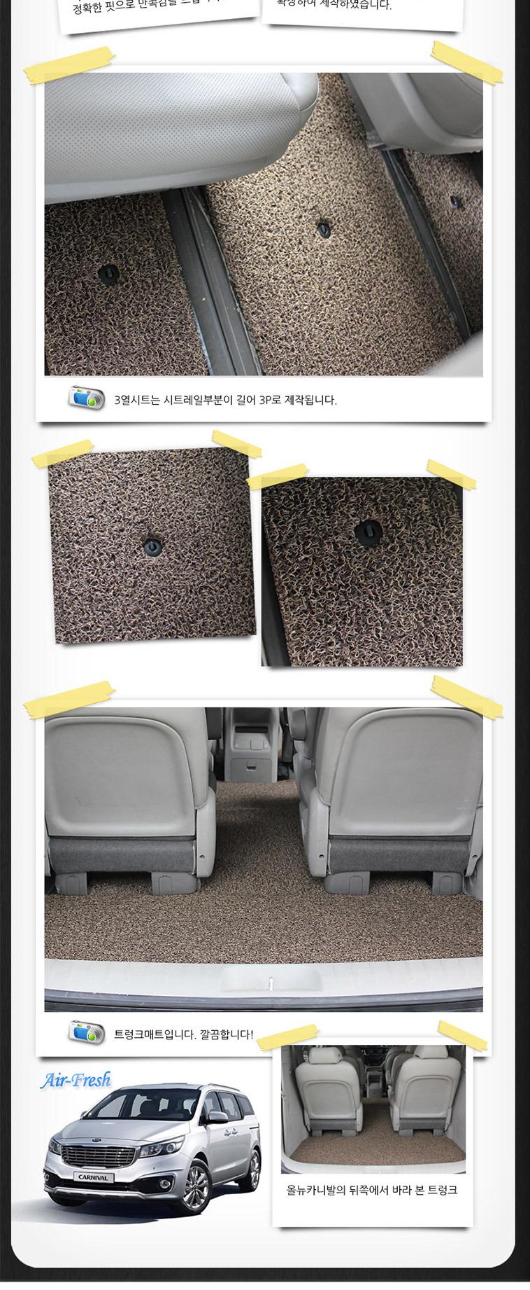 [마이카] 카니발 올뉴 코일 카매트 - 상세정보