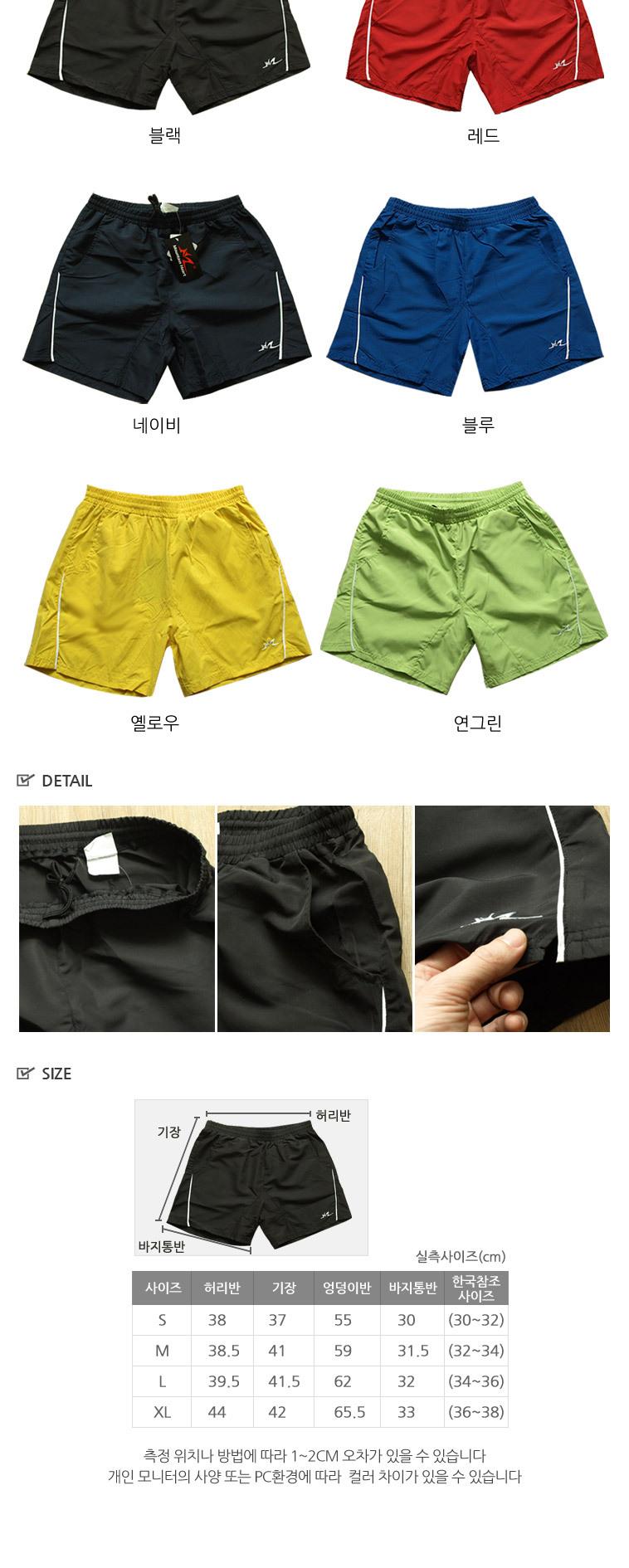 스포츠웨어 팬츠/기능성티셔츠 모음 - 상세정보