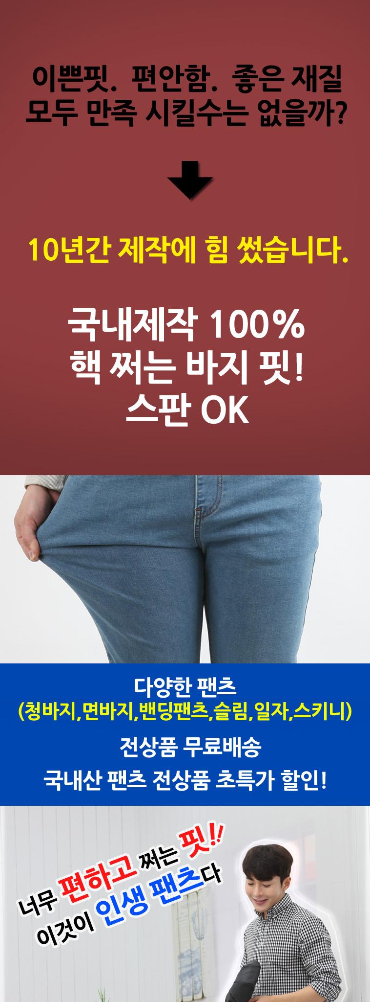 [무료배송] 청바지/남자바지 모음 - 상세정보