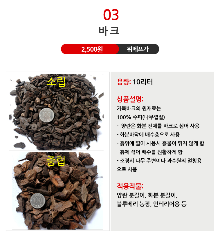 식물영양제/분갈이흙/원예자재용품  - 상세정보