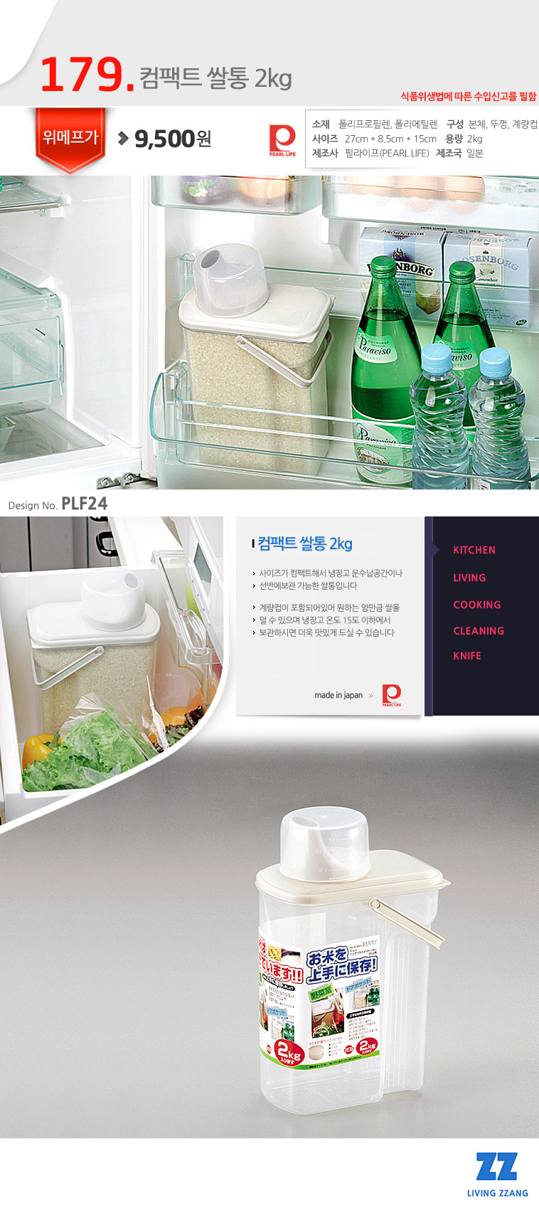 일본 아이디어주방 218종 - 상세정보