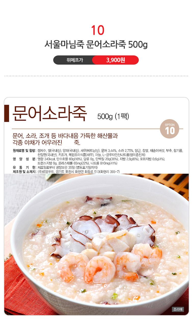 [스타쿠폰] 서울마님죽 15종 특가! - 상세정보