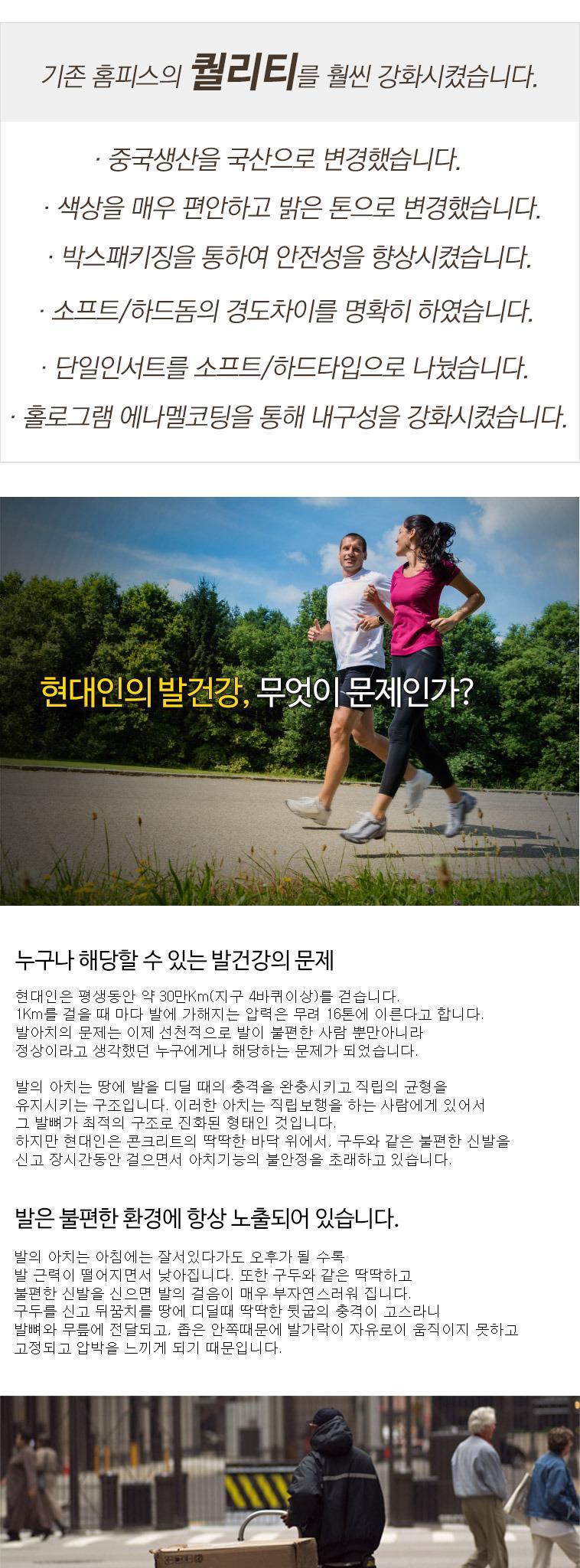 베어풋 깔창/편안한 착용감! - 상세정보
