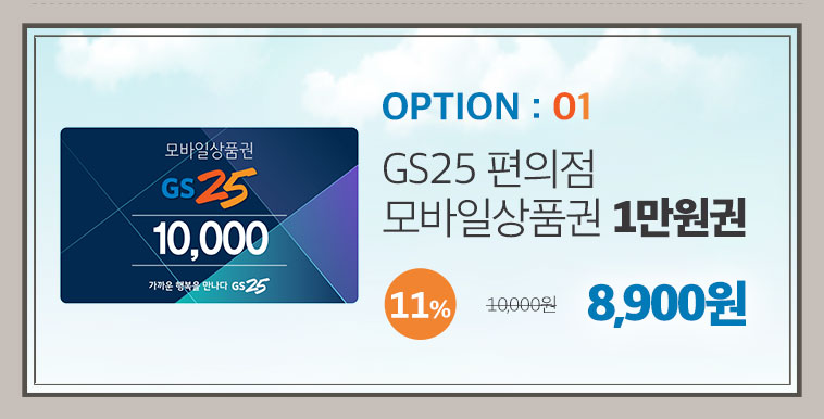 [투데이특가] GS25 모바일 상품권 - 상세정보