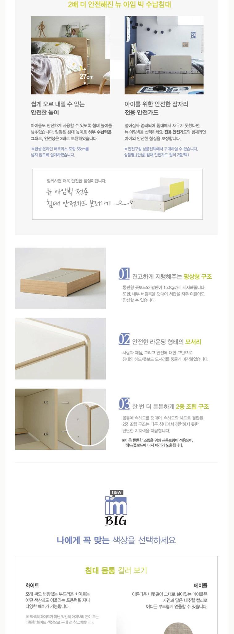 [한샘] 수납/원목 BEST 침대프레임SS - 상세정보