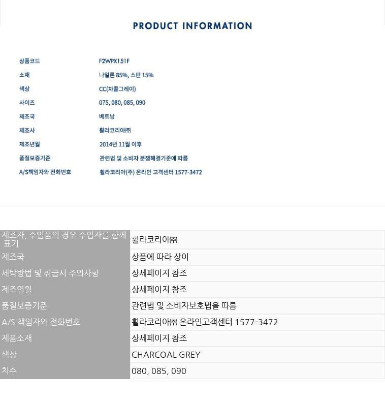 [무료배송] 휠라 17SS 83% 특급세일! - 상세정보