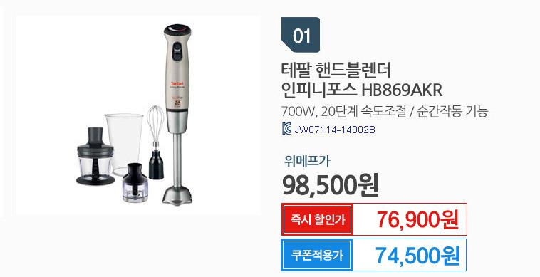테팔 인피니포스 HB869AKR - 상세정보