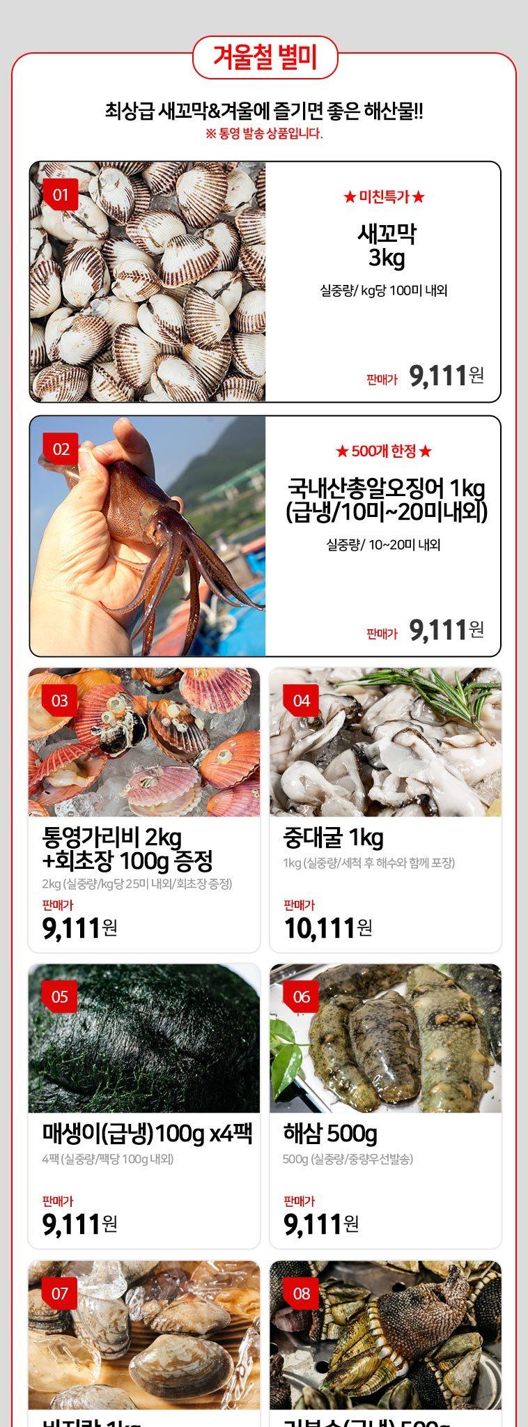 [11데이] 통통 제철 새꼬막 3kg - 상세정보