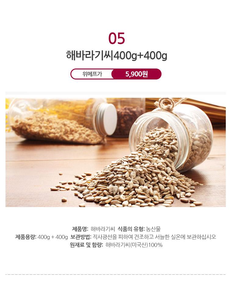 16년 햇 구운 아몬드400g+400g 특가! - 상세정보