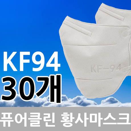 [퓨어클린] KF94 황사마스크 30매