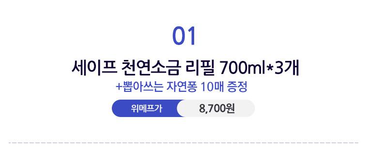 세이프 천연세제 700mlX3 - 상세정보