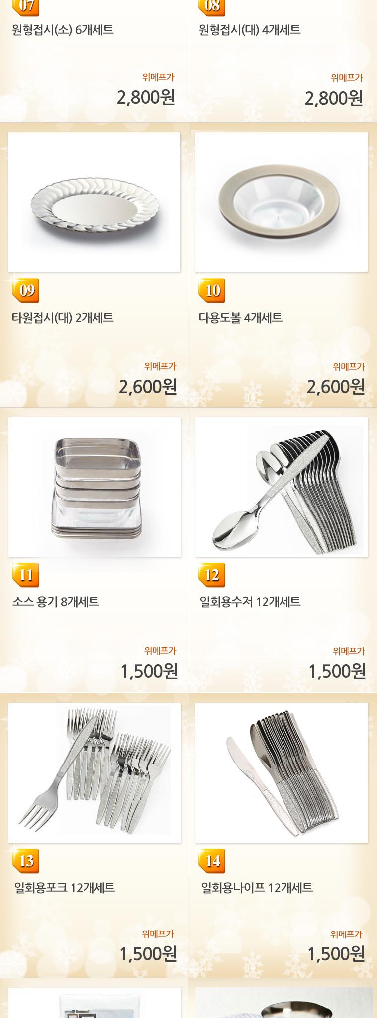 일회용 와인잔/샴페인잔 6개세트 - 상세정보